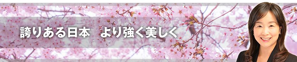 しらす夏 公式ホームページ誇りある日本 より強く美しくしらすなつの顔