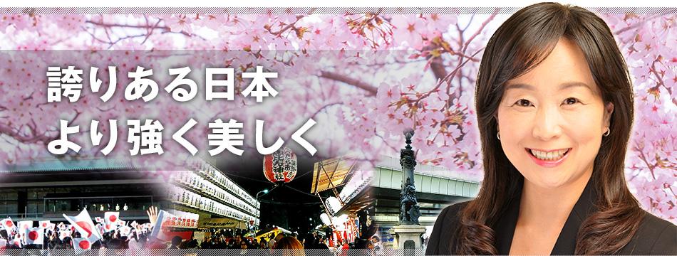 しらす夏 公式ホームページ「誇りある日本 より強く美しく」:しらすなつの顔