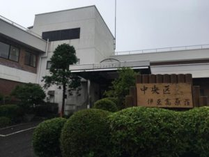 東京都中央区保養施設、中央区立伊豆高原荘