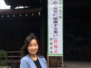 日本の声ー英霊に感謝する集い」が行われる能楽堂前で