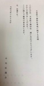 中央区議会による天皇陛下御即位奉祝に関する決議