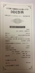 国民祭典の祝賀式典プログラム