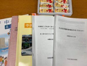 中央区保健医療福祉計画ほか冊子類とお菓子「赤べこペッコペコ」