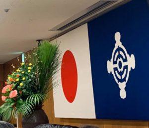日の丸と東京と中央区の旗