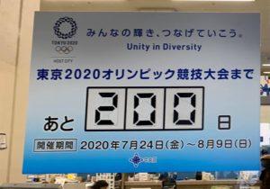 「東京2020オリンピック競技大会まであと200日」のパネル