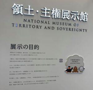 領土・主権展示館、展示の目的