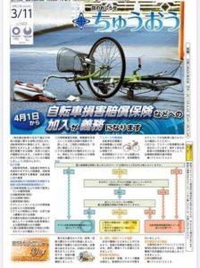 区のおしらせ「ちゅうおう」でも自転車損害賠償保険について説明