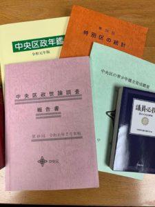 「中央区政世論調査報告書」ほか資料本