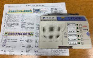 緊急告知防災ラジオと「区のおしらせ」4月21日号