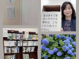 教科書展示会会場、中学校教科書の書棚、意見書を入れる箱を持った私、青い紫陽花