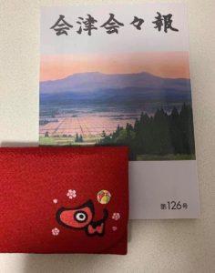 「会津会々報」第126号