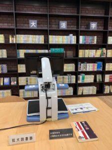 大活字コーナーに設置されている拡大読書機