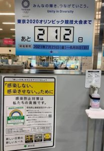 「感染しない、感染させない。」ために、と記された張り紙と手指消毒液、東京2020オリンピック競技大会まであと212日、のステッカー