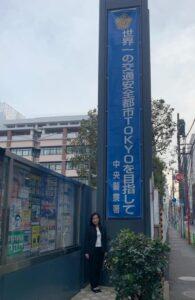 中央警察署ののぼり「世界一の交通安全都市TOKYOを目指して」とわたし
