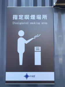 指定喫煙場所のサインボード