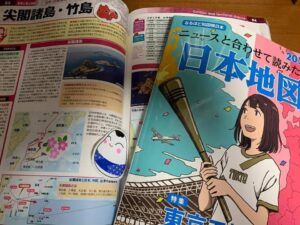 「日本地図」尖閣諸島・竹島の掲載ページ