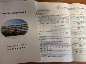 「中央区学校施設個別施設計画」のパンフレット