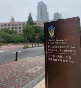 大村進・三枝子記念聖路加臨床学術センター