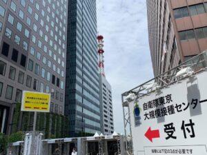 自衛隊東京大規模接種センター受付