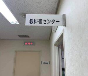 教科書センター入り口