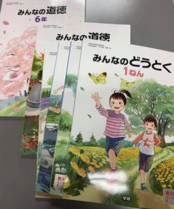 小学校の道徳の教科書